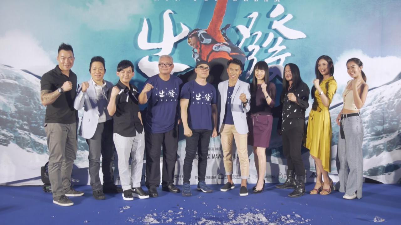 極限運動員陳彥博紀錄片首映 黃子佼與好友齊捧場