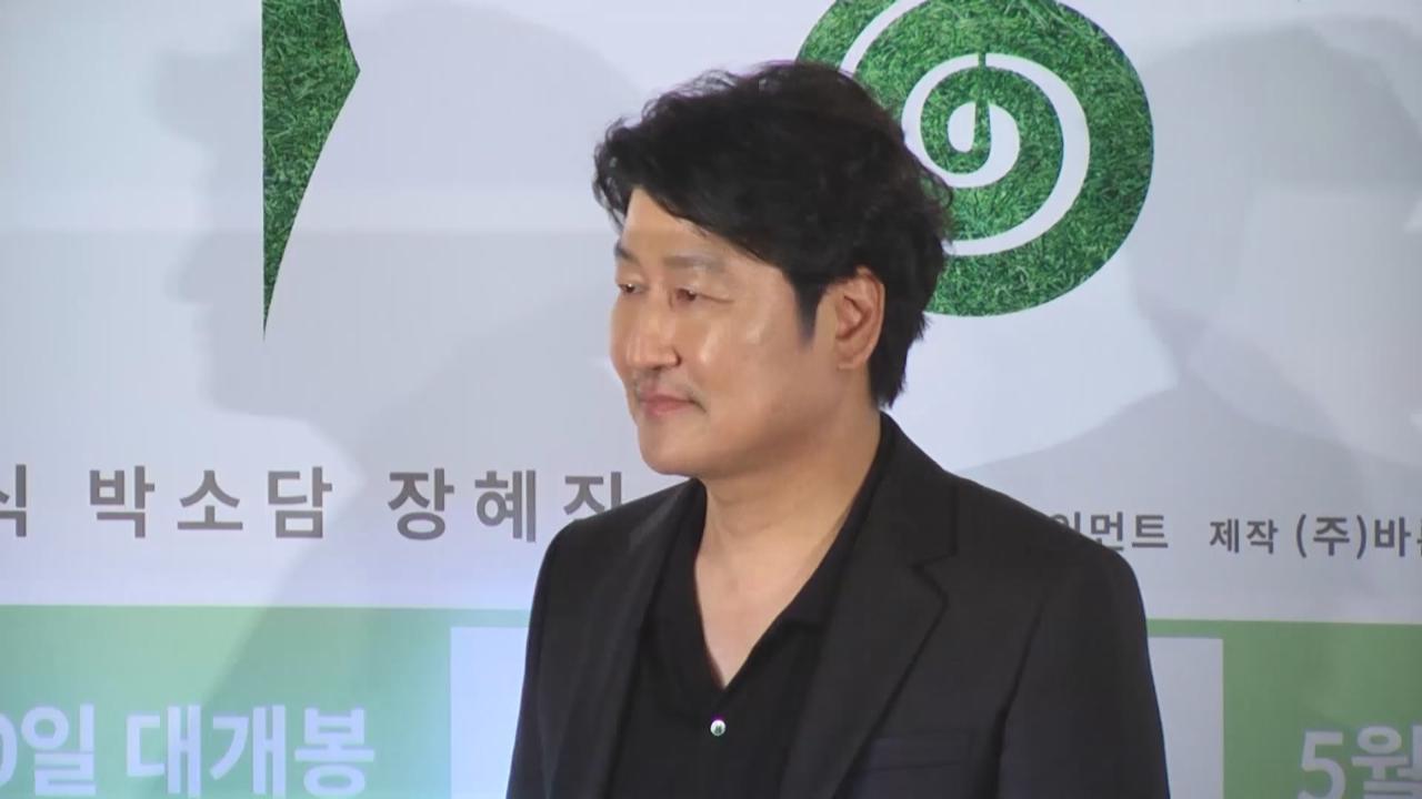 孖宋康昊等出席新戲試映會 奉俊昊導演期待韓國觀眾反應