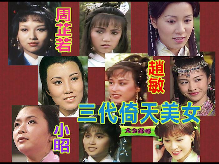 [MV] 三代倚天美女逐個睇