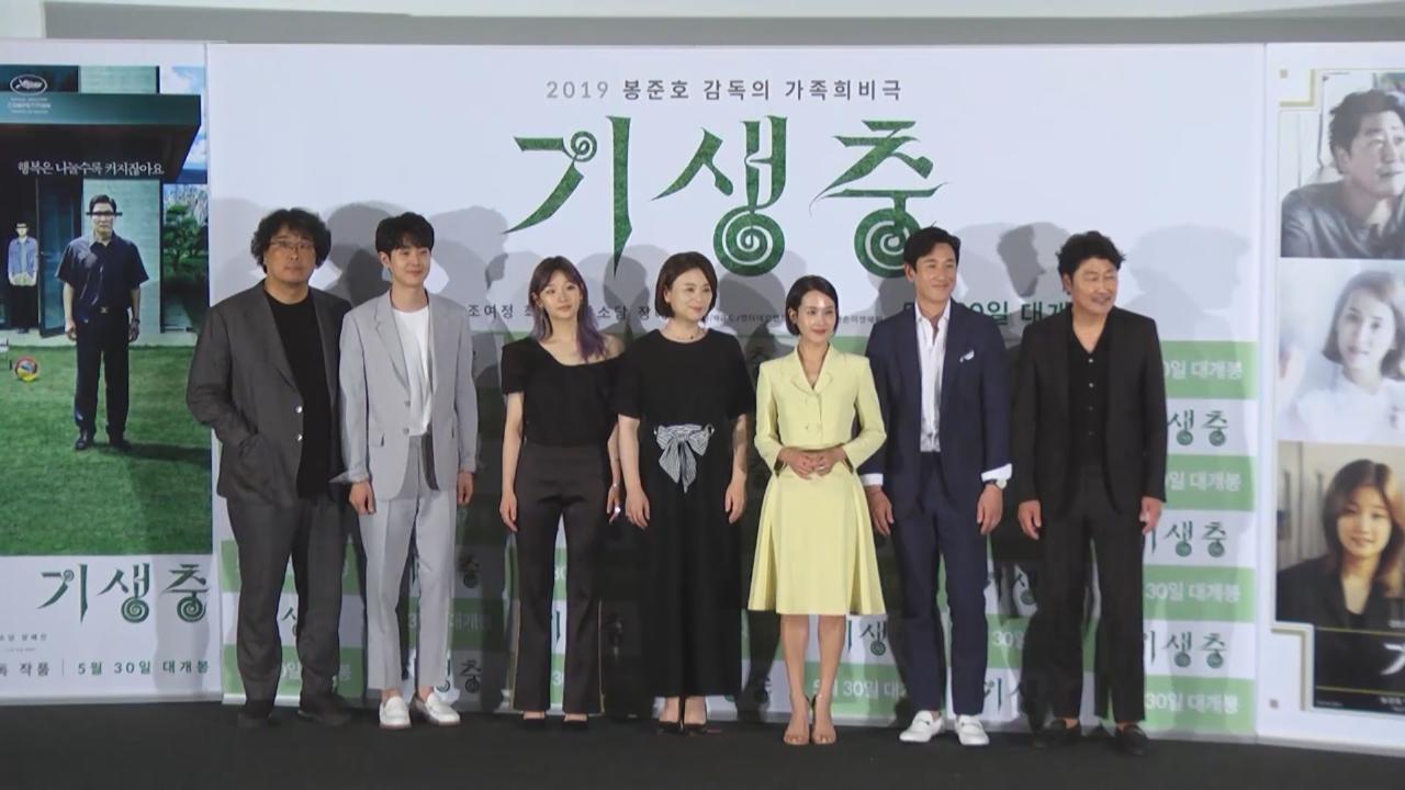 (國語)與宋康昊等出席新戲試映會 奉俊昊期待韓國觀眾反應