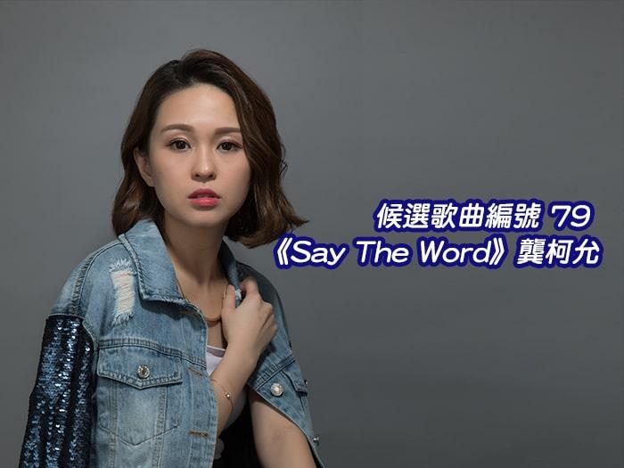 79.Say The Word-龔柯允