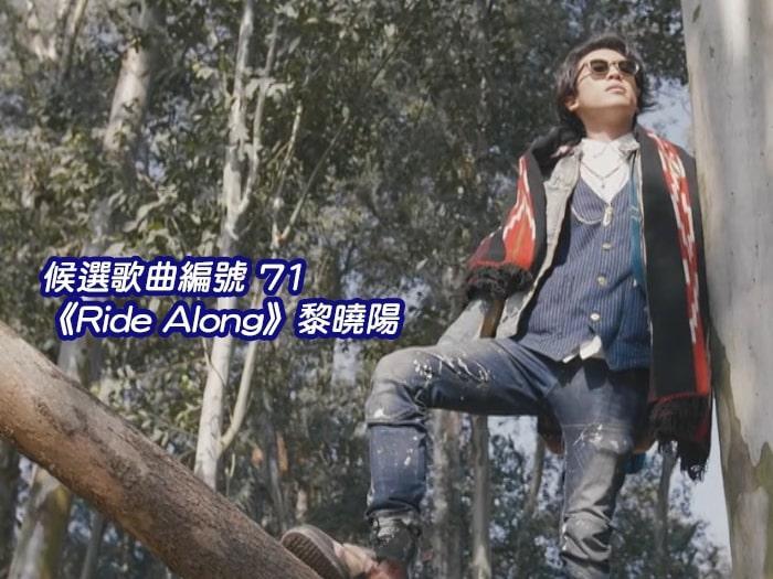 71.Ride Along-黎曉陽