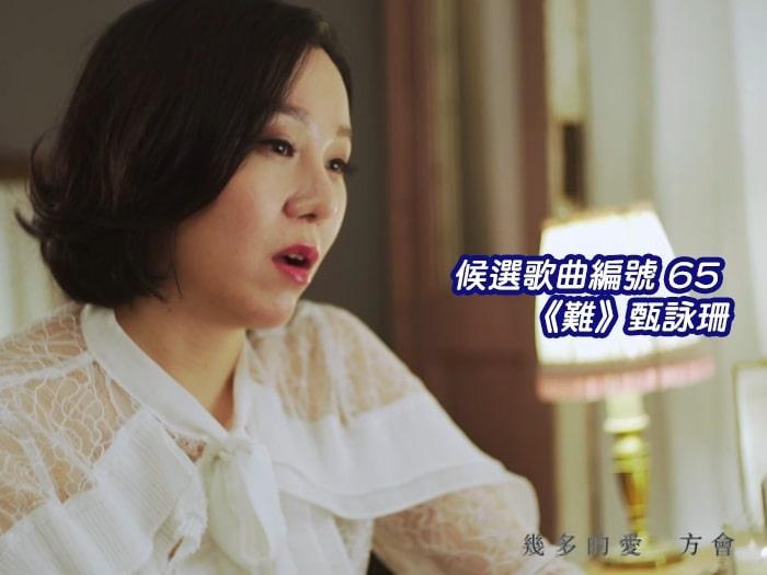 65.難-甄詠珊