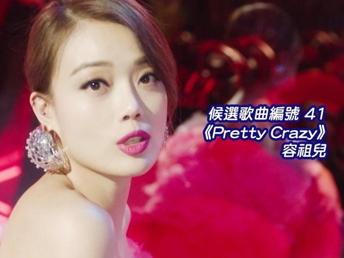 41.Pretty Crazy-容祖兒