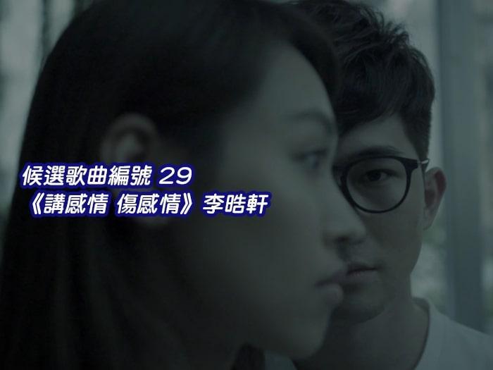 29.講感情 傷感情-李晧軒