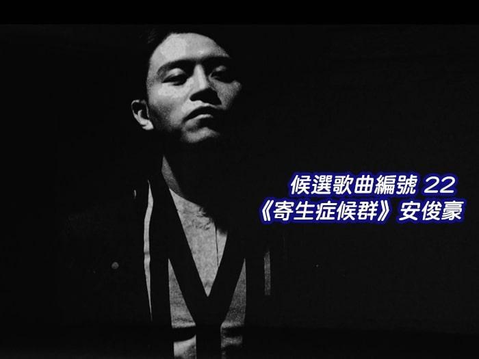 22.寄生症候群-安俊豪