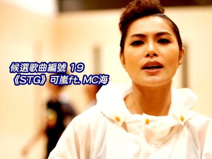 19.STG-可嵐ft. MC海