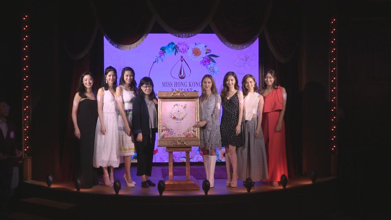 (國語)2019香港小姐競選舉行記招 歷屆港姐分享參賽心得