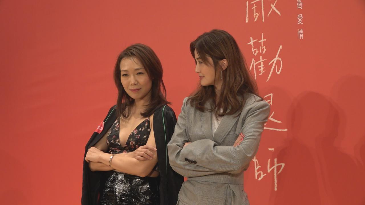 (國語)蔡卓妍卓韻芝首度參演舞台劇 笑言導演向高難度挑戰