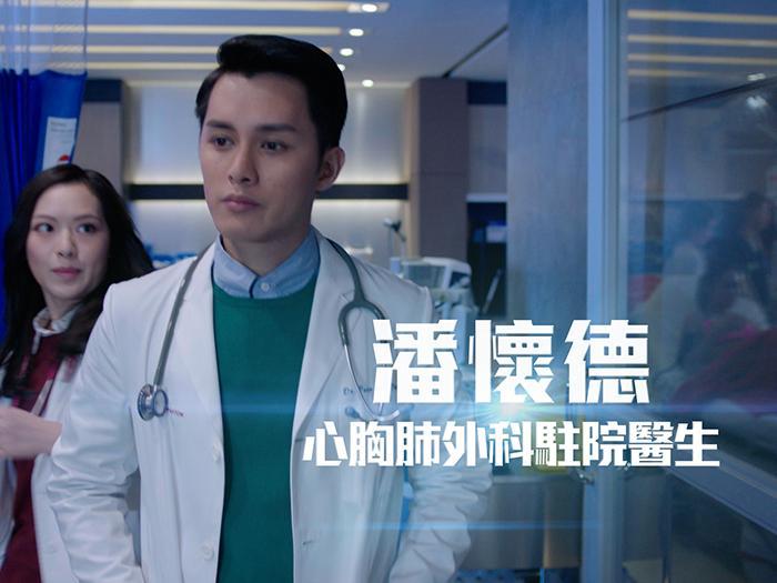 宣傳片:潘懷德醫生:以同埋心,對待病人與醫生!