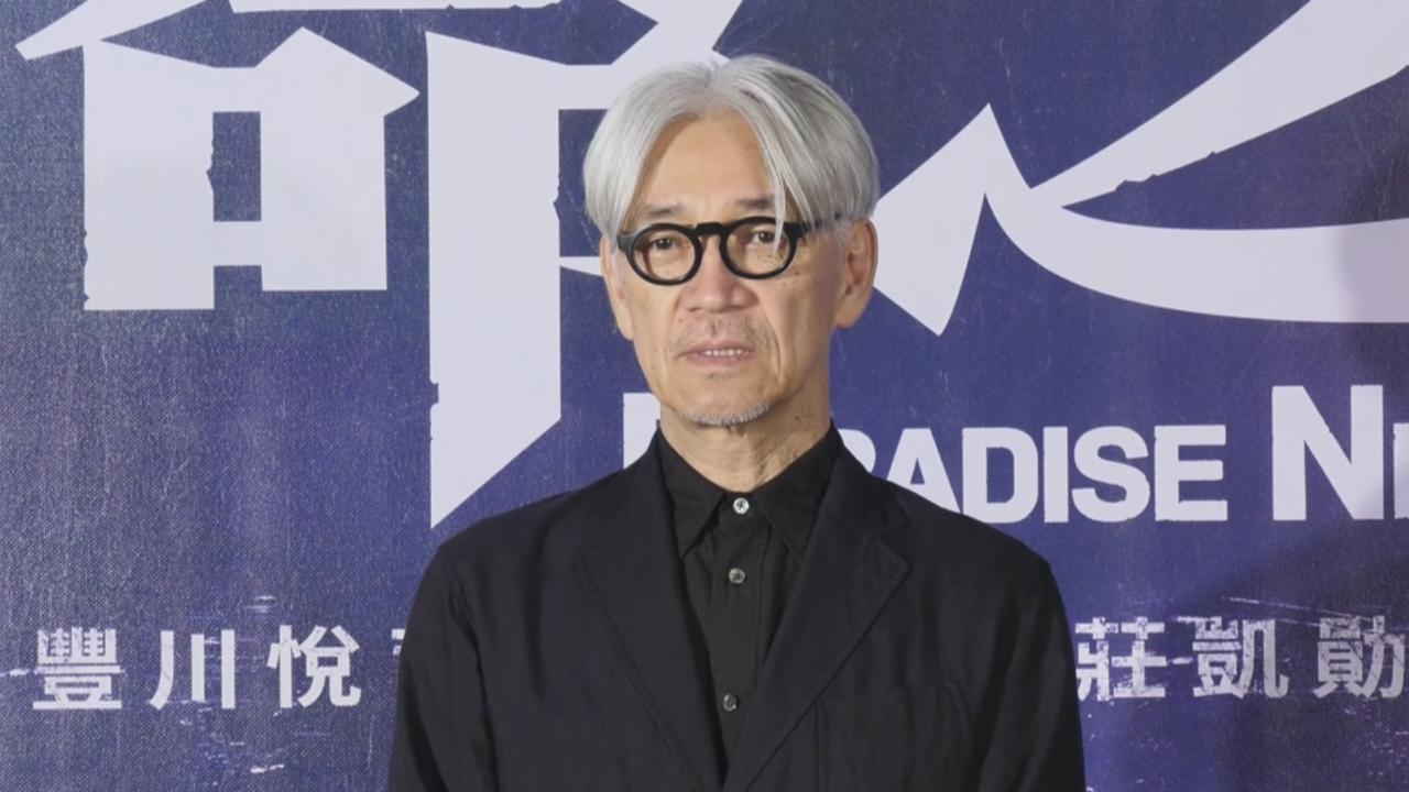 坂本龍一現身台灣新戲首映會 自爆被半野喜弘退貨感沮喪