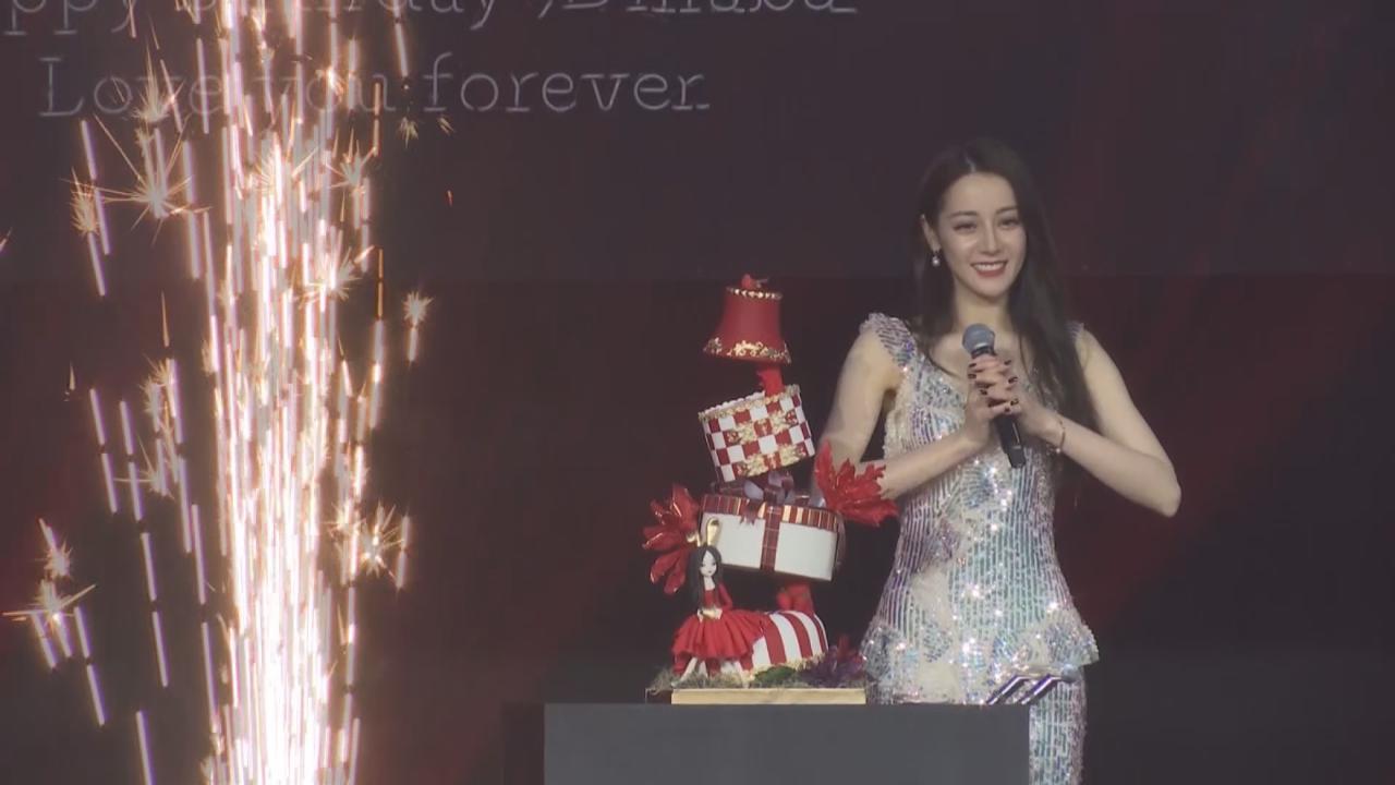 迪麗熱巴北京舉行生日會 又唱又跳賣力表演