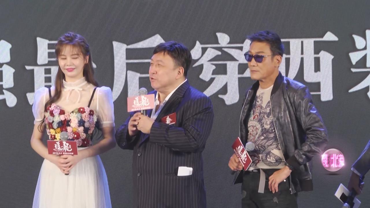 (國語)北京宣傳警匪片續集 王晶爆劉德華驚喜演出