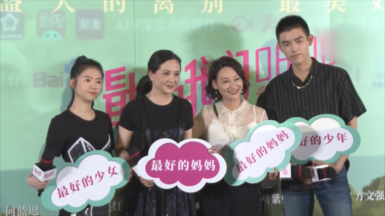 (國語)與陳飛宇北京宣傳新戲 惠英紅大讚拍檔有才華