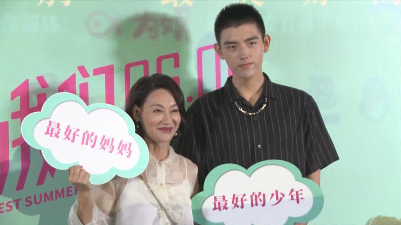 與陳飛宇北京宣傳新戲 惠英紅大讚拍檔有才華