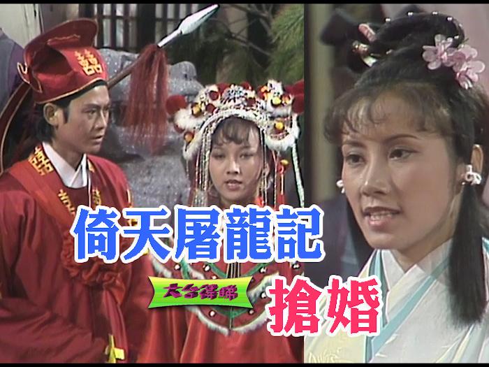[1978年]《倚天》經典搶婚戲 (一)