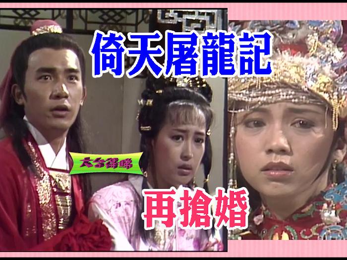 [1986年]《倚天》經典搶婚戲 (二)
