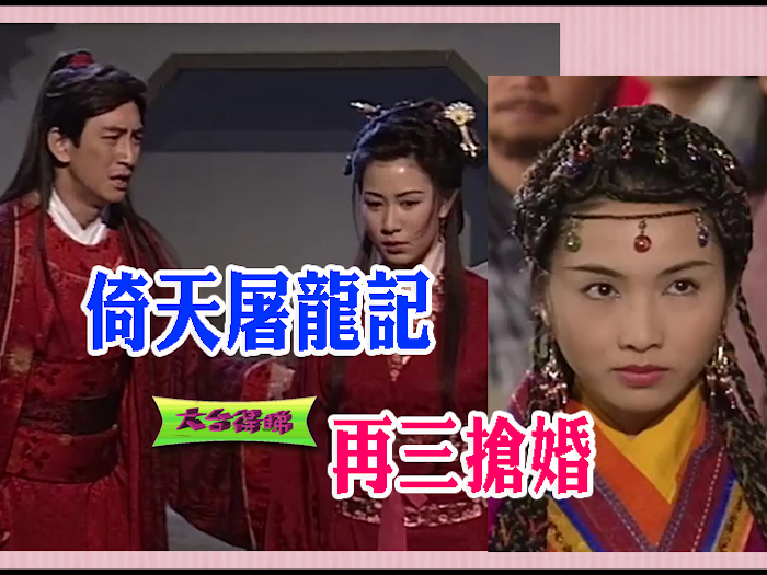 [2001年]《倚天》經典搶婚戲 (三)