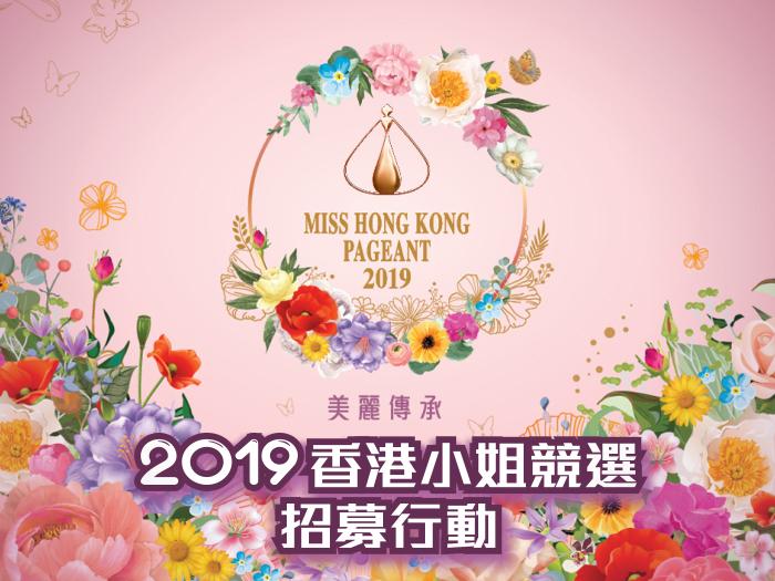 2019 香港小姐競選招募行動