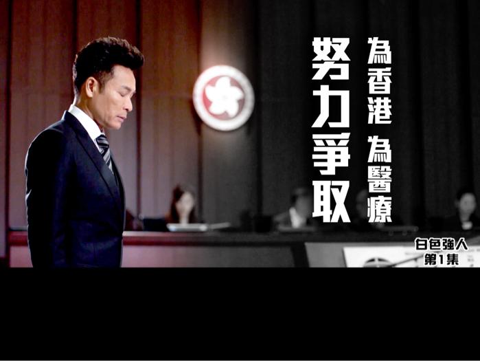 為香港為醫療努力爭取