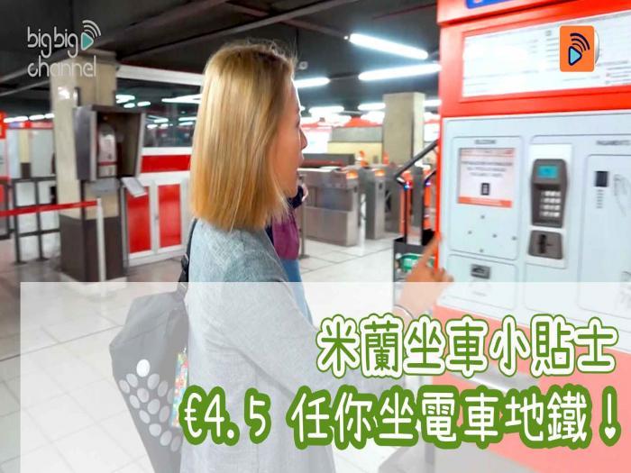 米蘭坐車小貼士 €4.5 任你坐電車地鐵!
