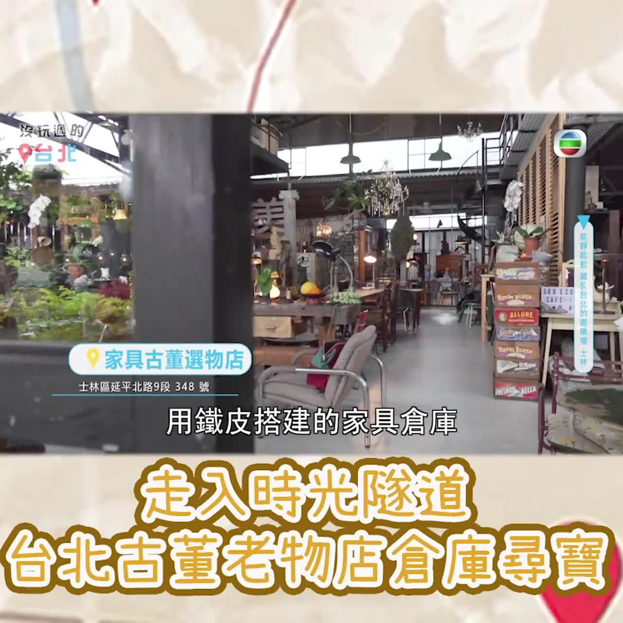 走入時光隧道 台北古董老物店倉庫尋寶