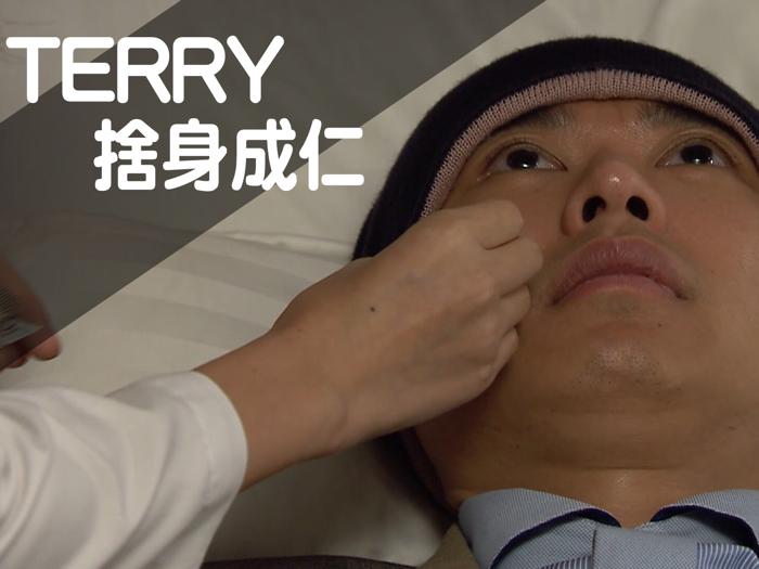 TERRY捨身成仁