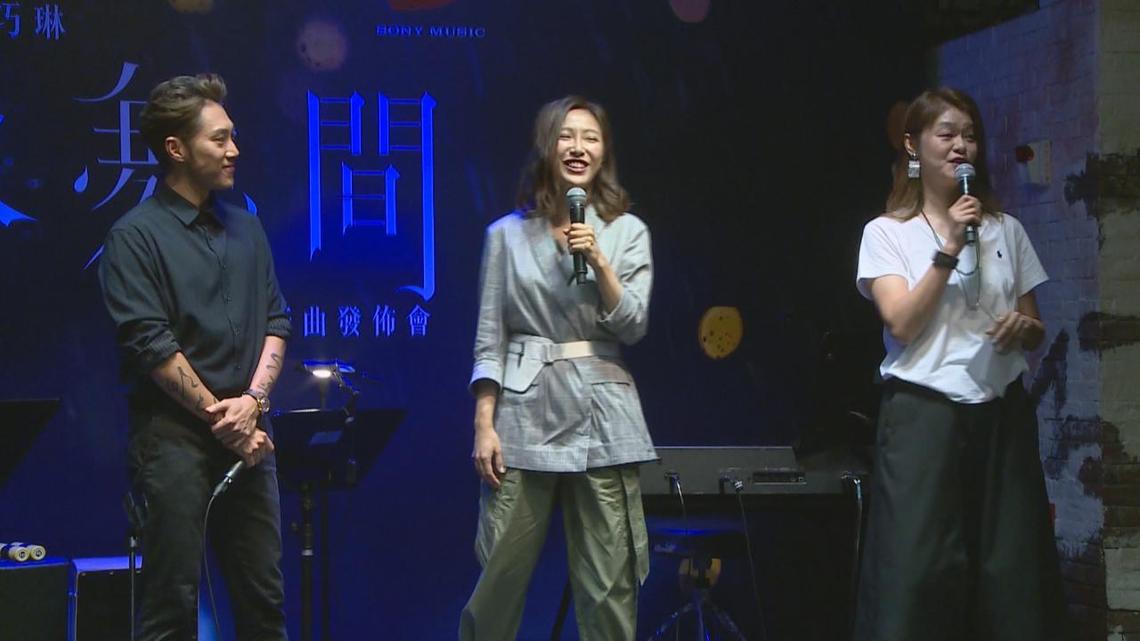 四日時間完成新歌MV排舞 麥秋成為葉巧琳任男主角
