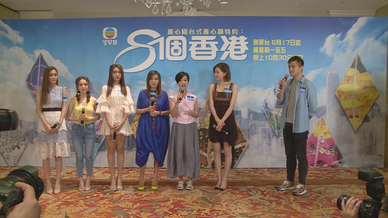 (國語)新節目8個香港舉行記招 鄺潔楹陳詩欣為節目狂吃