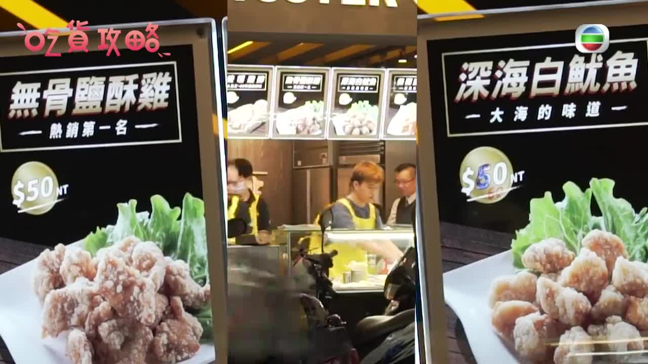 人氣小店 超Juicy炸雞扒 一口無骨鹽酥雞粒 ?