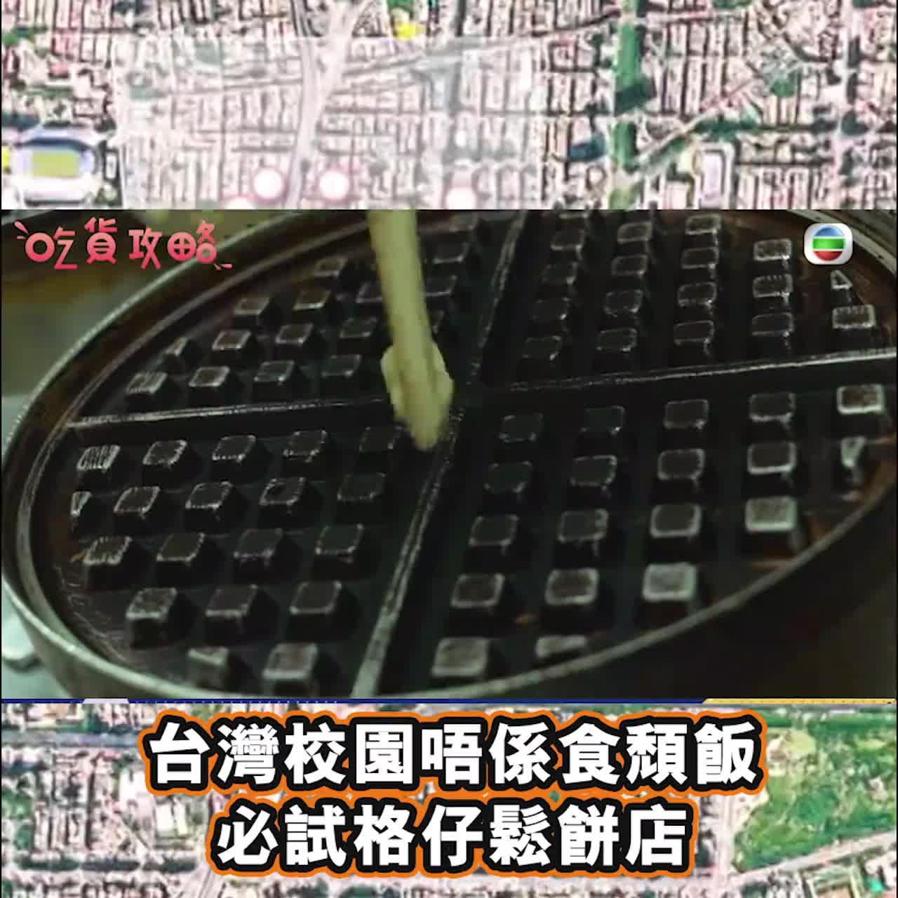 台灣校園唔係食頹飯 必試格仔鬆餅店
