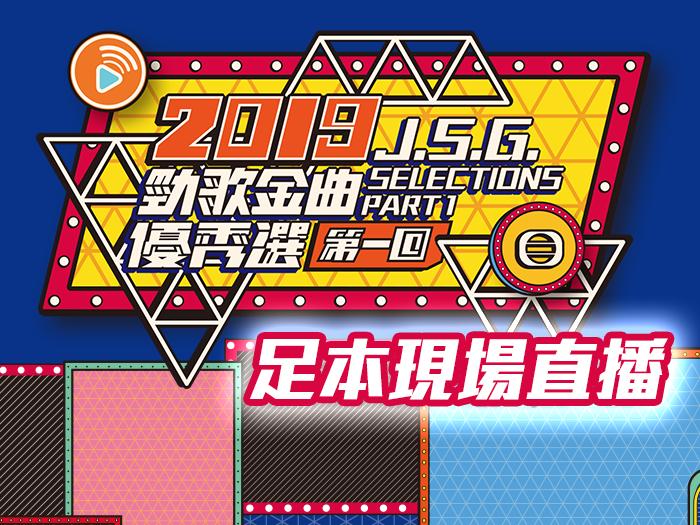 2019勁歌優秀選第一回
