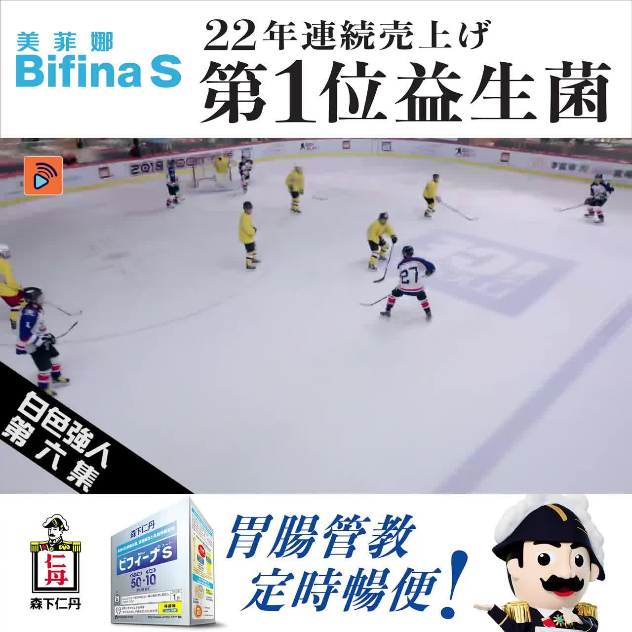 馬國明冰上曲棍球 有姿勢有實際?!