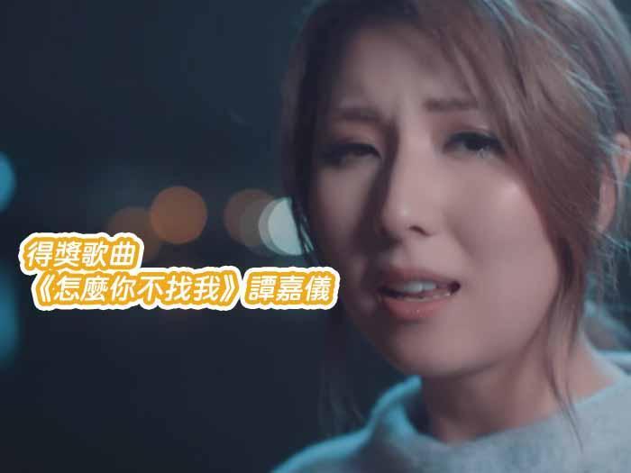 14.怎麼你不找我-譚嘉儀