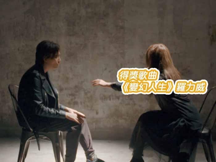 15.變幻人生-羅力威