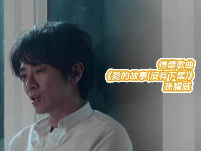 09.愛的故事(沒有下集)-孫耀威