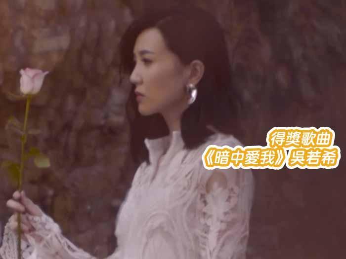 08.暗中愛我-吳若希