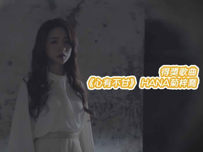 21.心有不甘-HANA菊梓喬