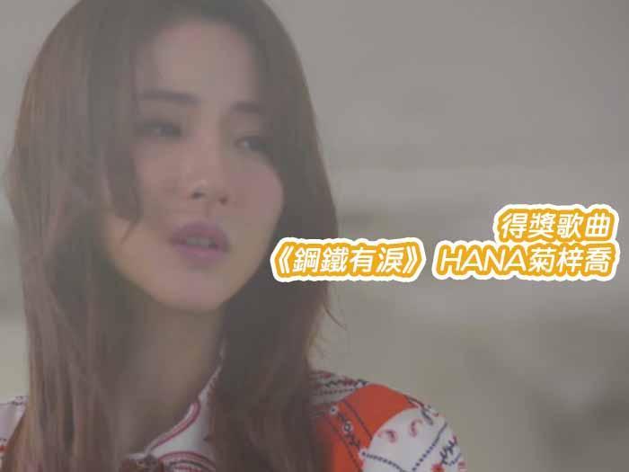 02.鋼鐵有淚-HANA菊梓喬