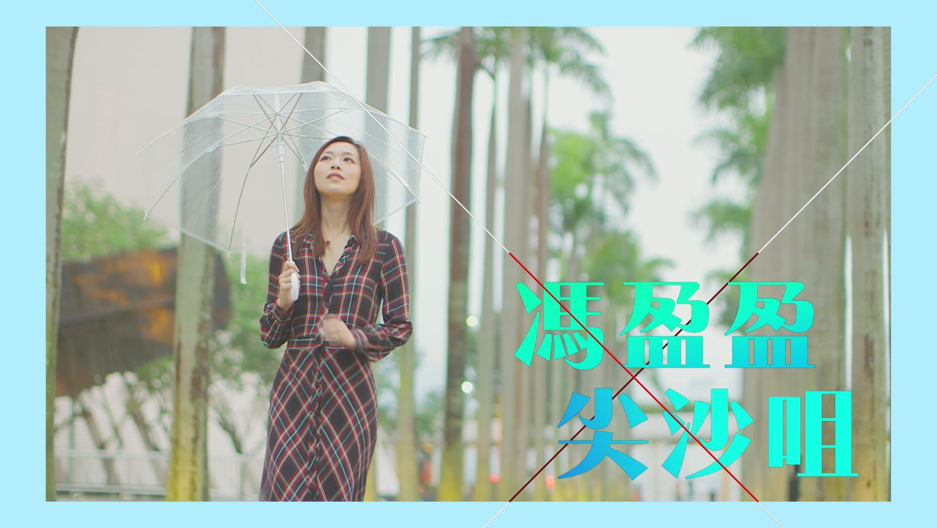 #2 馮盈盈 - 尖沙咀篇