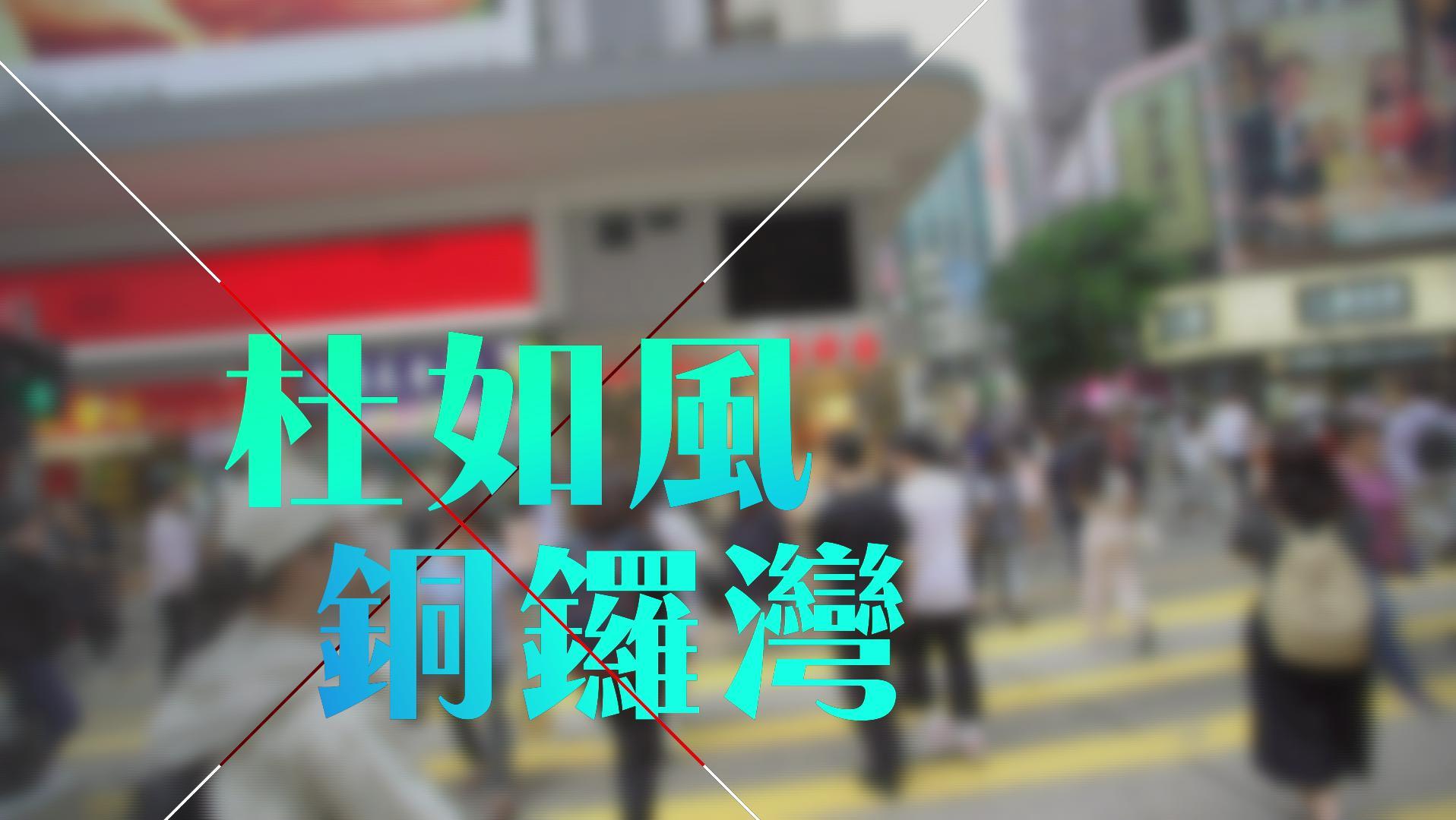 #2 杜如風 - 銅鑼灣篇