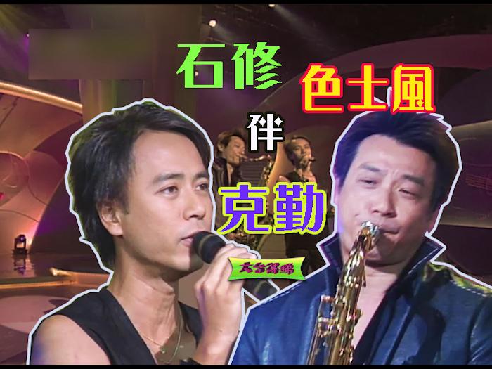 熒幕父子Saxophone + Sing
