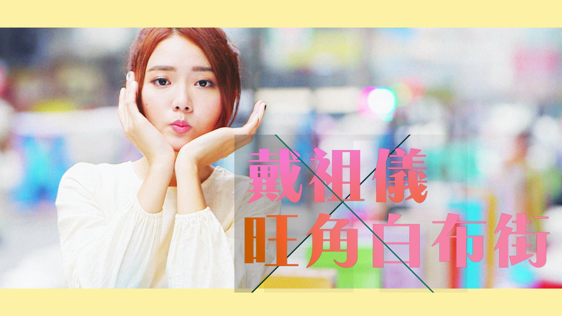 #3 戴祖儀 - 旺角篇