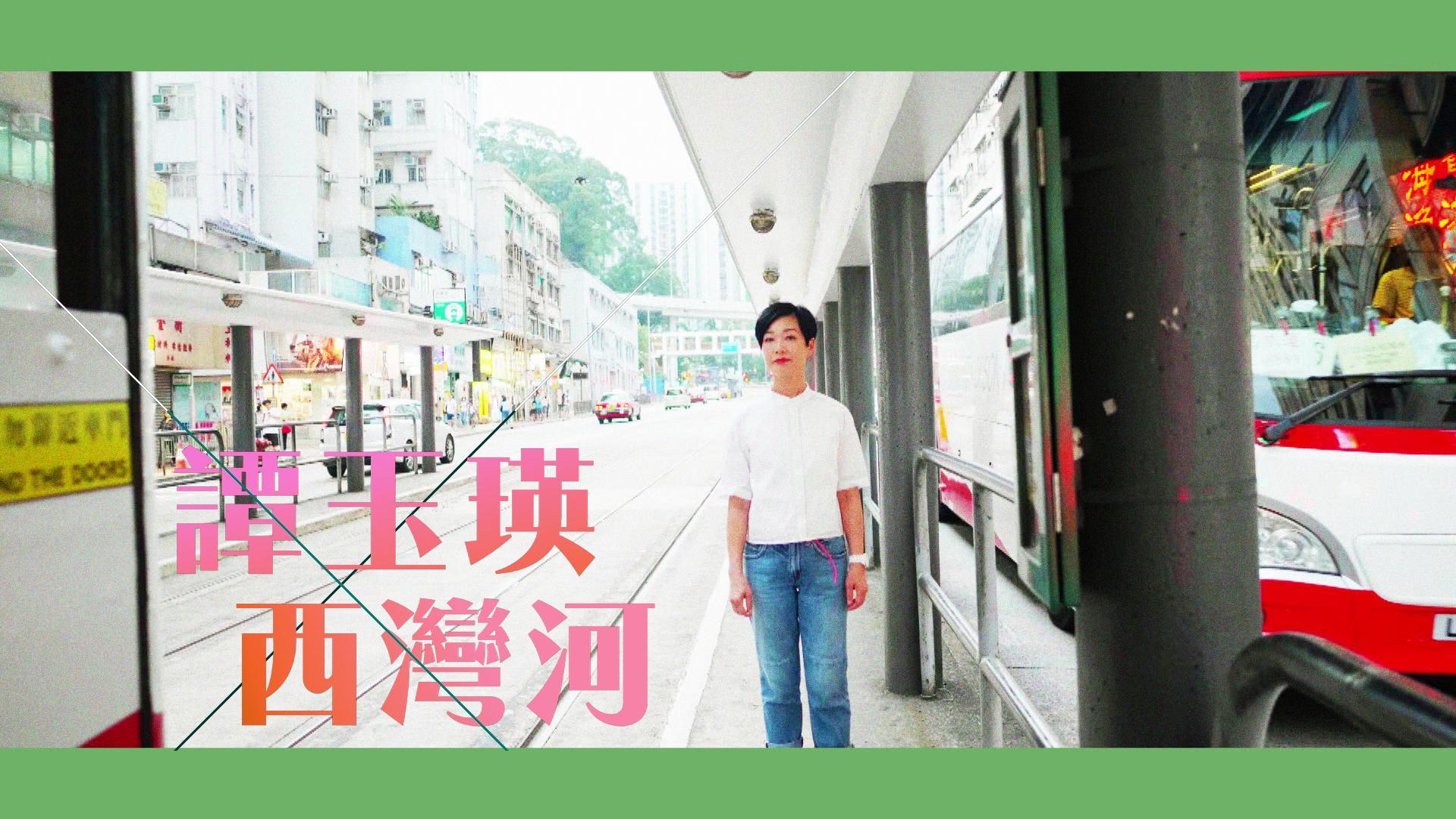 #3 譚玉瑛-西灣河篇