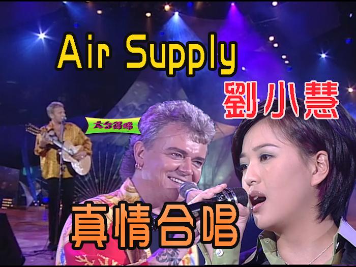 Air Supply、劉小慧獻聲為明愛