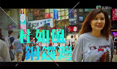 #1 杜如風 - 銅鑼灣篇