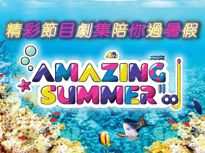 預告Amazing Summer精彩節目劇集