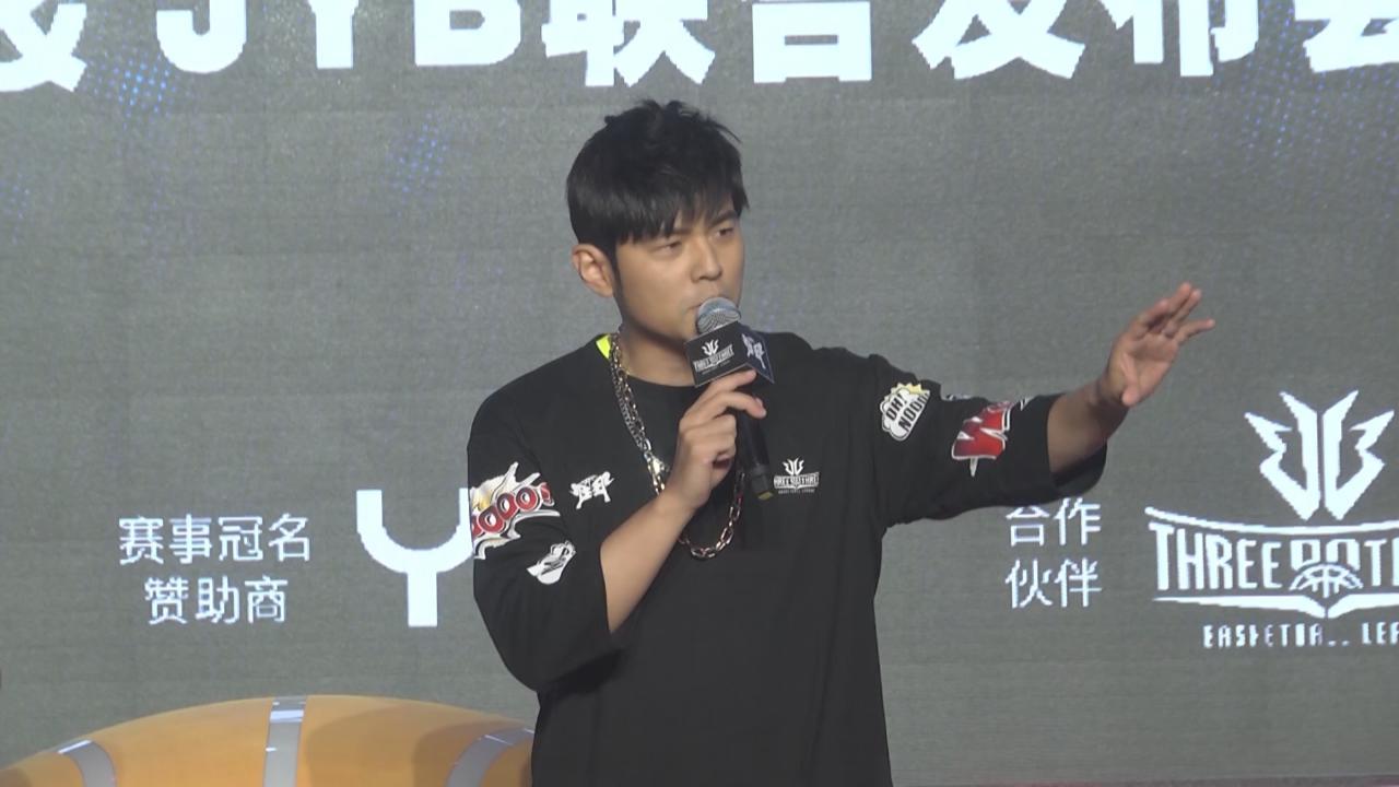 (國語)周杰倫北京出席籃球賽發布會 視蕭敬騰劉畊宏為神隊友