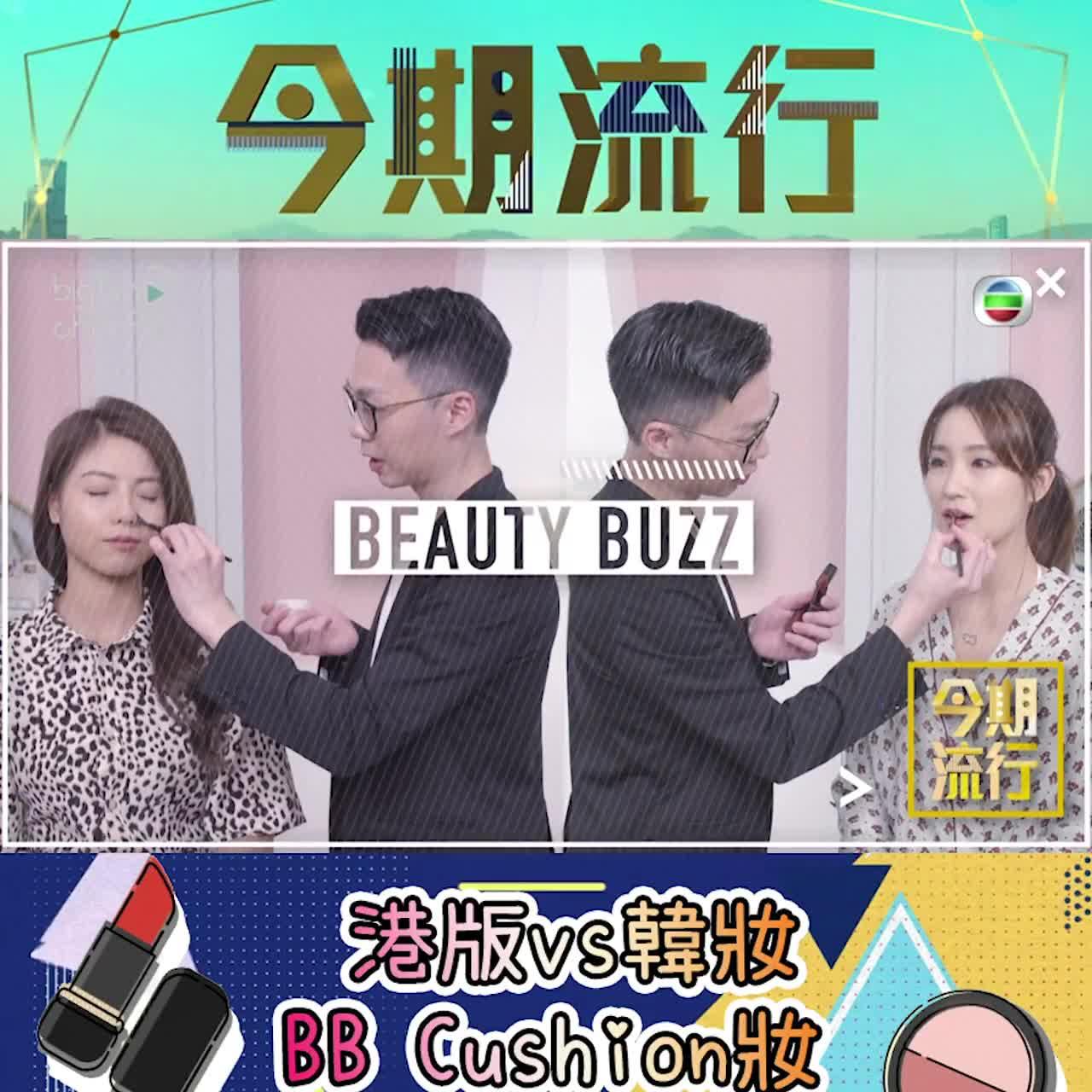 港版vs韓妝 BB Cushion妝