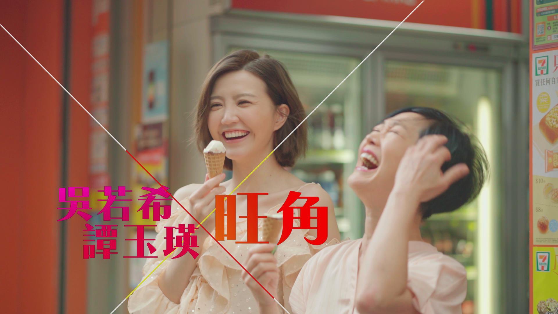 #4 譚玉瑛、吳若希 - 旺角篇